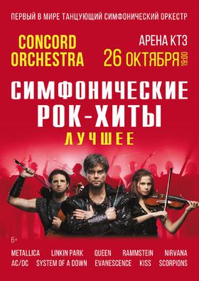 «Симфонические РОК-ХИТЫ» Лучшее «CONCORD ORCHESTRA». Арена КТЗ