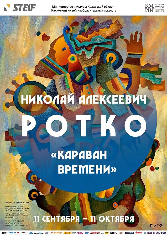 Выставка Николая Ротко «Караван времени»