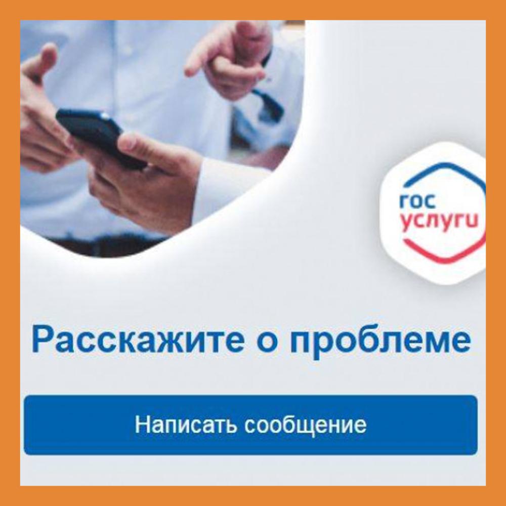 Заработал информационный сервис «Платформа обратной связи»