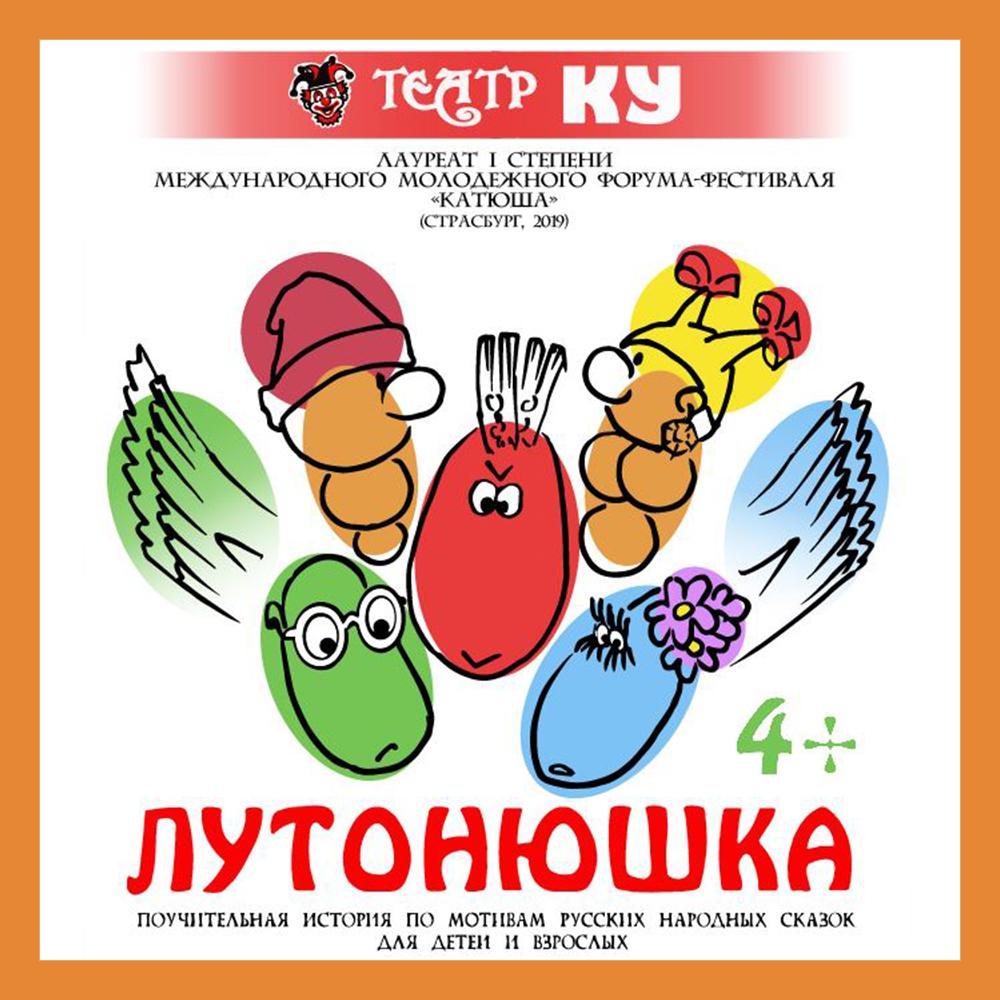 В Доме мастеров состоится спектакль «Лутонюшка»
