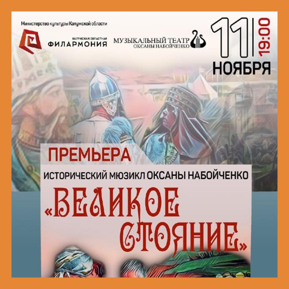 В Калуге пройдет премьера исторического мюзикла «Великое стояние…»