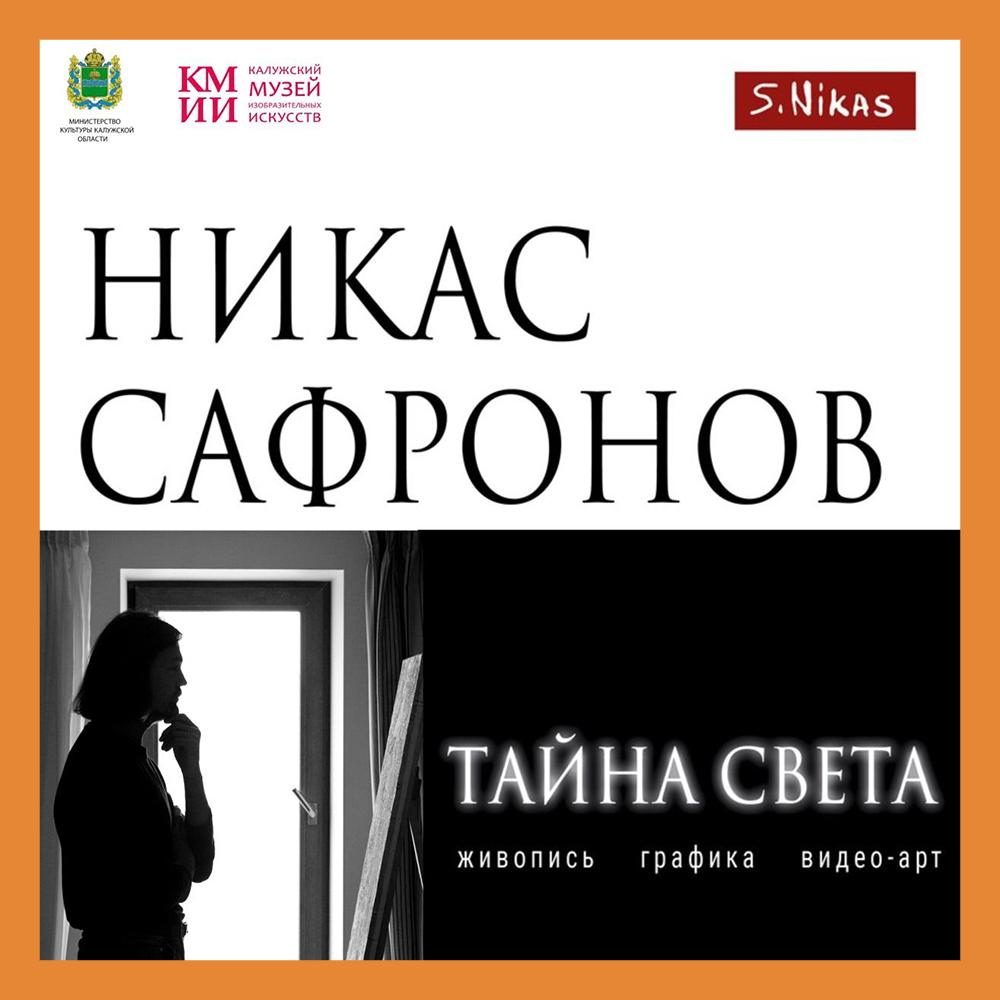 Выставка Никаса Сафронова откроется в Калуге