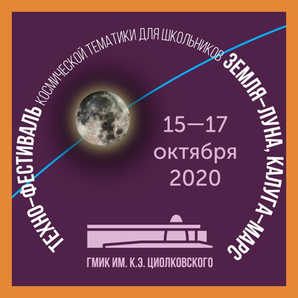 В Калуге пройдет Техно-фестиваль космической тематики