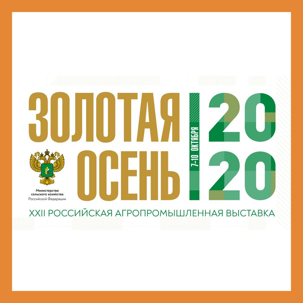 Калужская область подготовила экспозицию к всероссийской выставке «Золотая осень»