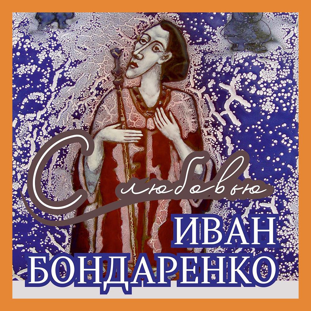 Выставка художника монументалиста Ивана Бондаренко откроется в КМИИ