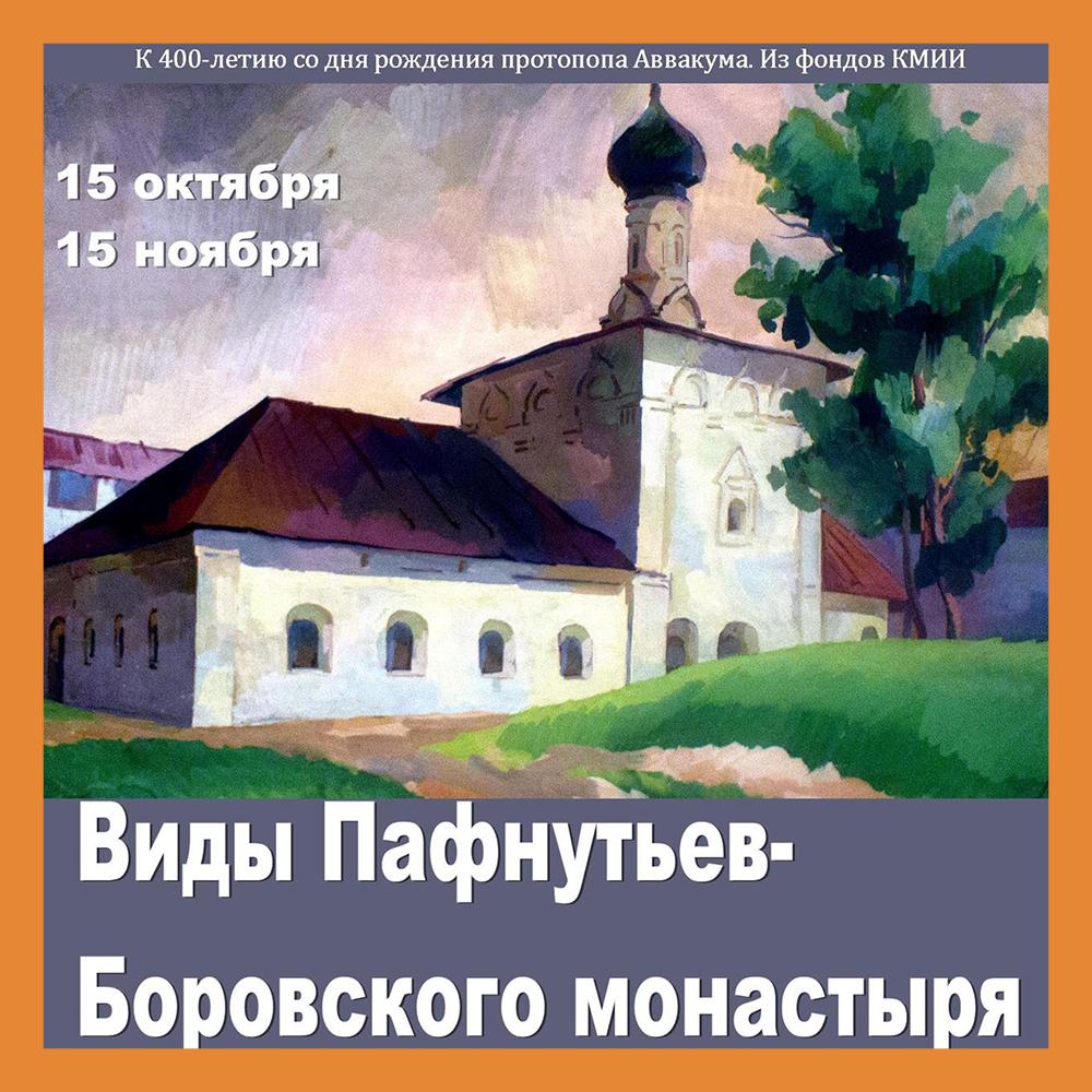 в Калужском музее изобразительных искусств работает выставка  «Виды Пафнутьев-Боровского монастыря»