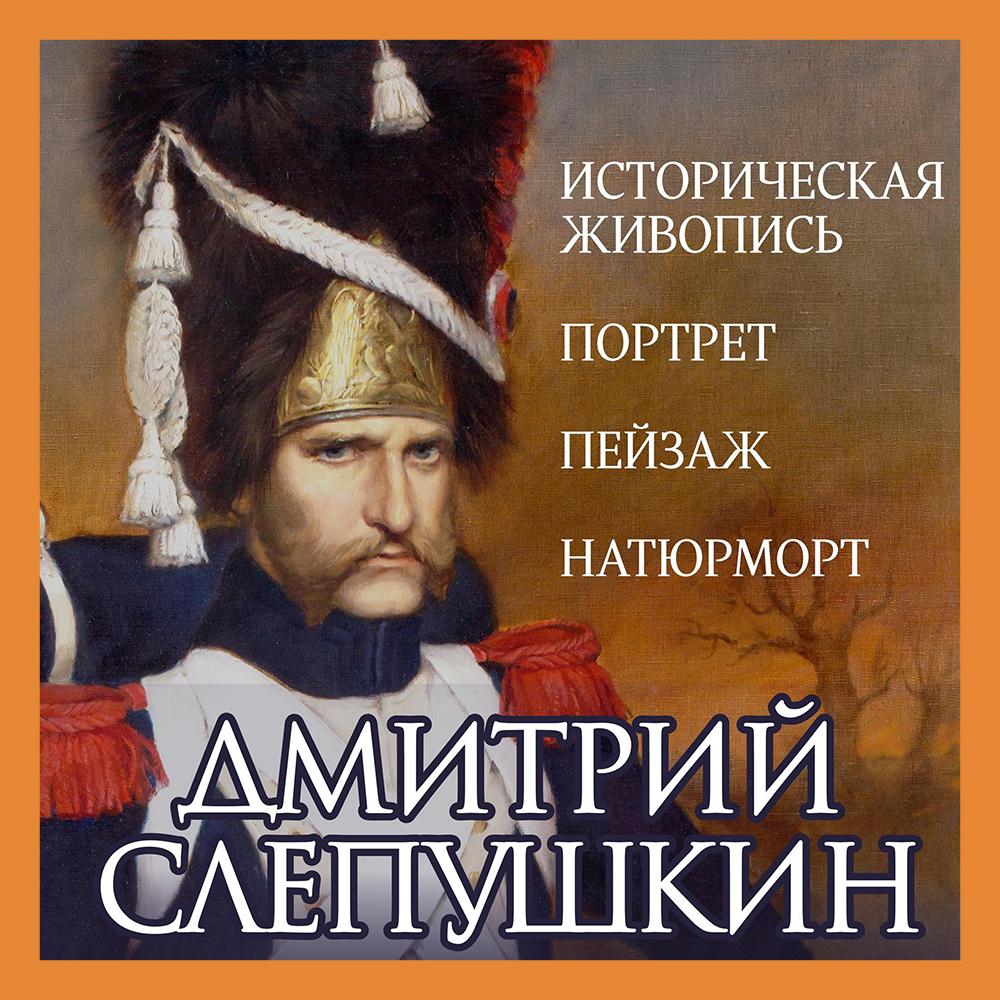 Художественный музей анонсировал выставку Дмитрия Слепушкина