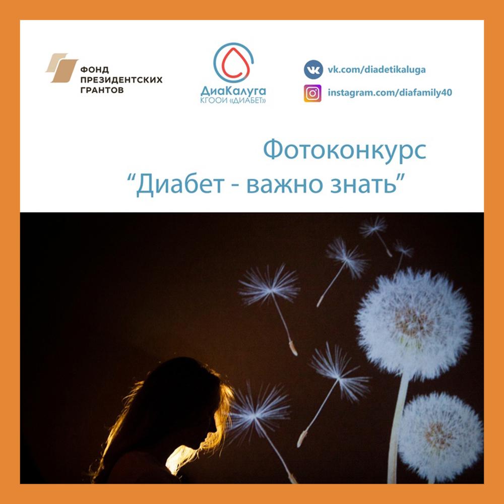 В Калужской области пройдет фотоконкурс «Диабет: важно знать»