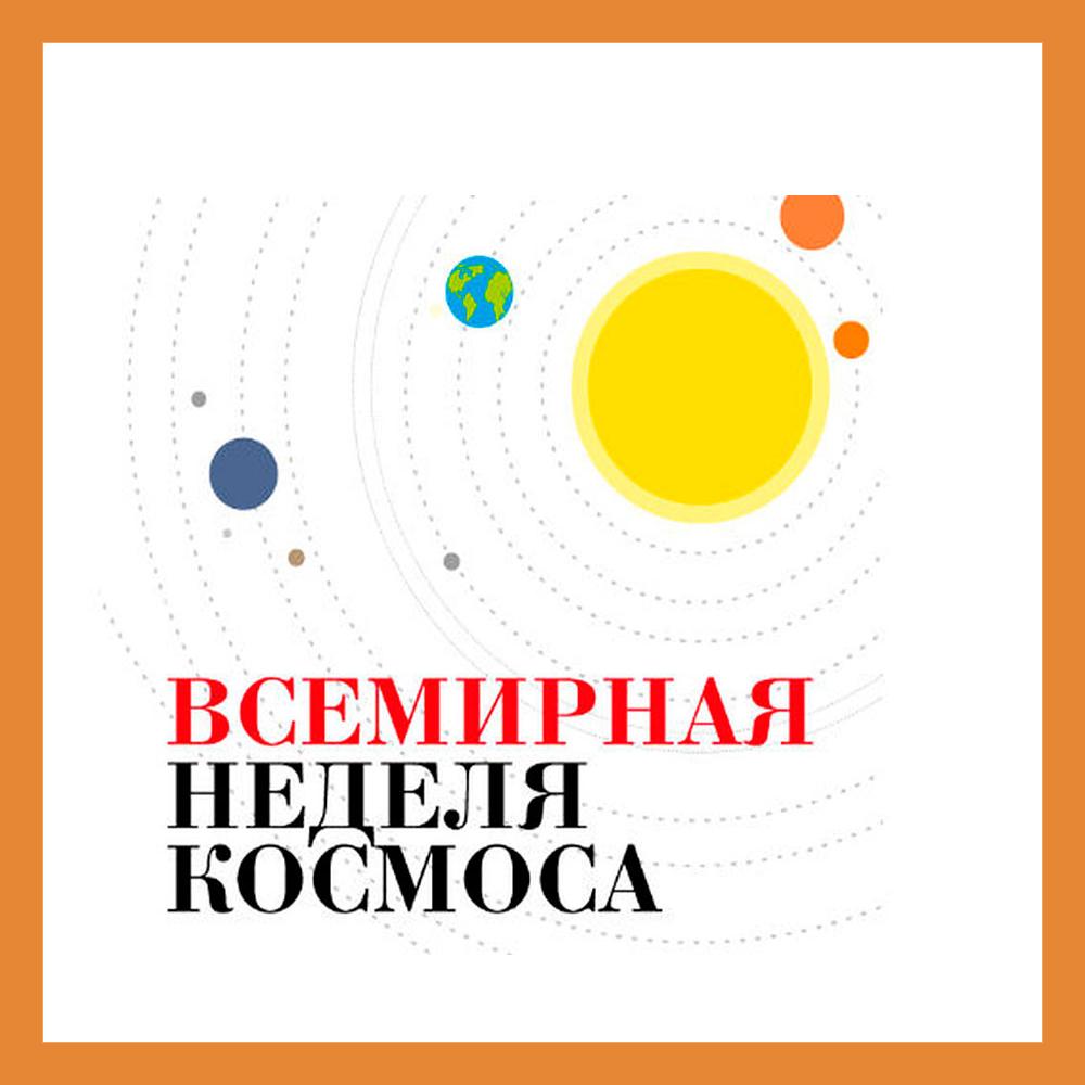 Музей истории космонавтики примет участие в Неделе космоса