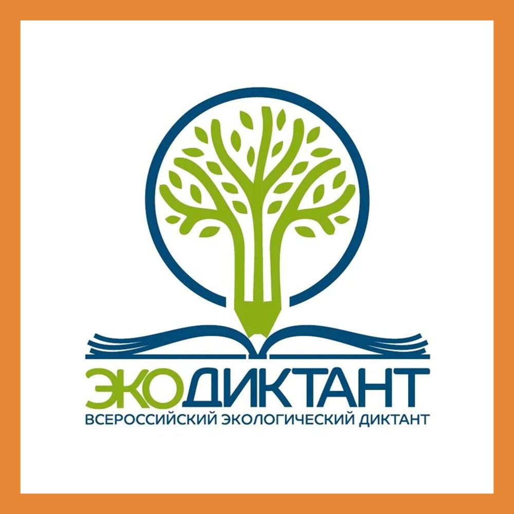 Калужане примут участие во Всероссийском экологическом диктанте
