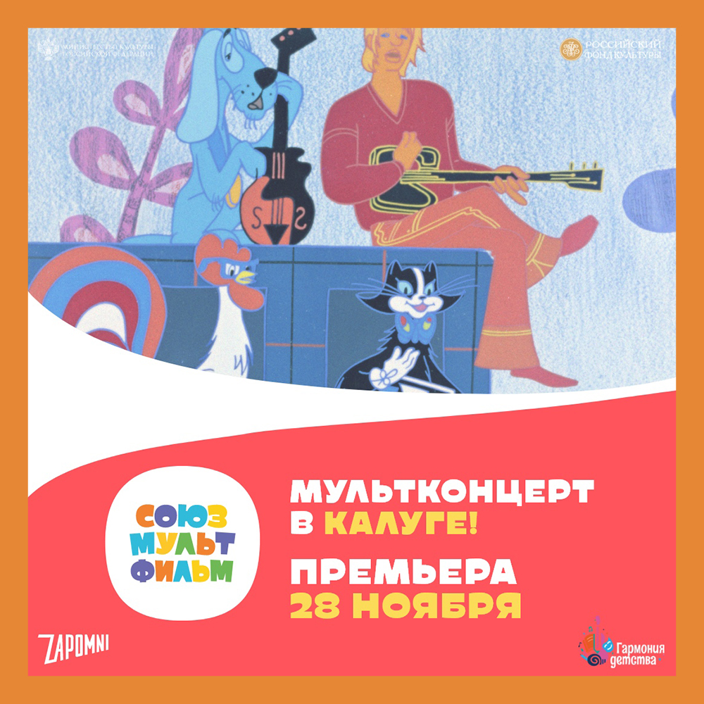Мультконцерт «Союзмультфильм» в Калуге