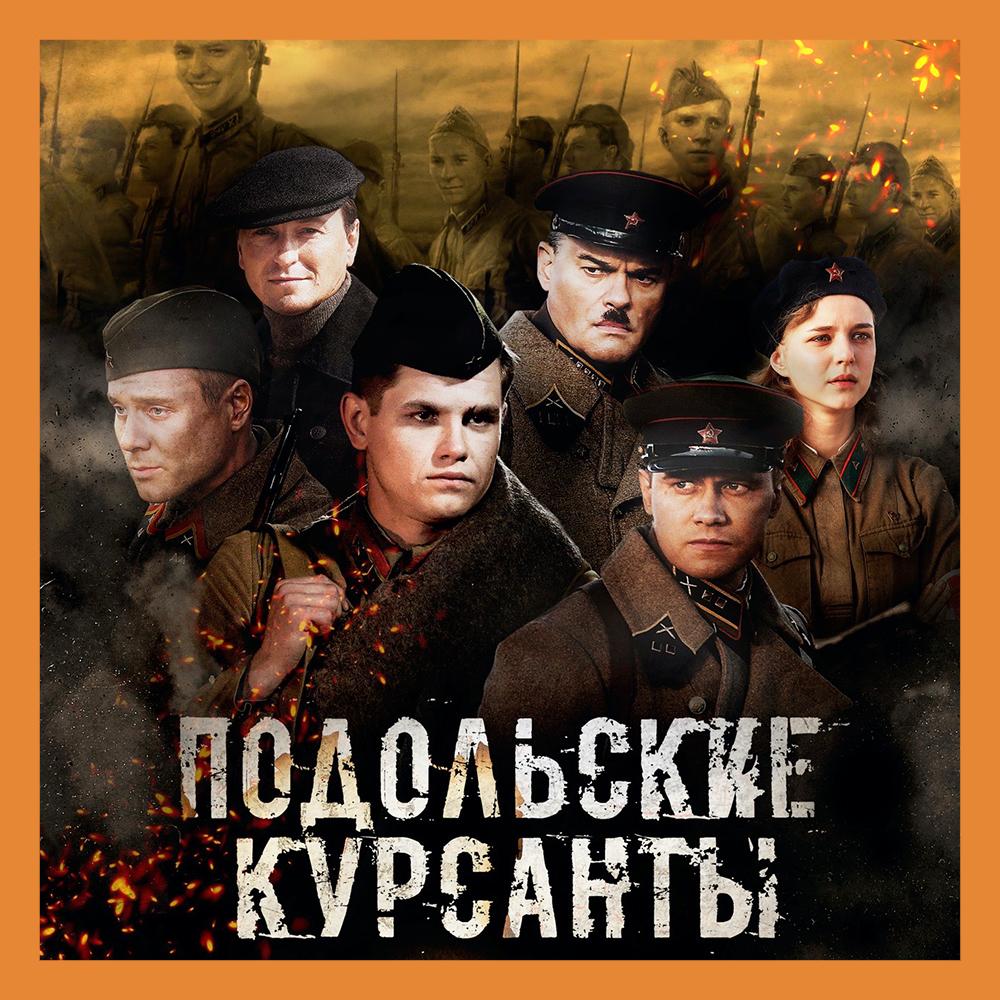 4 ноября в кинопрокат выходит фильм «Подольские курсанты»