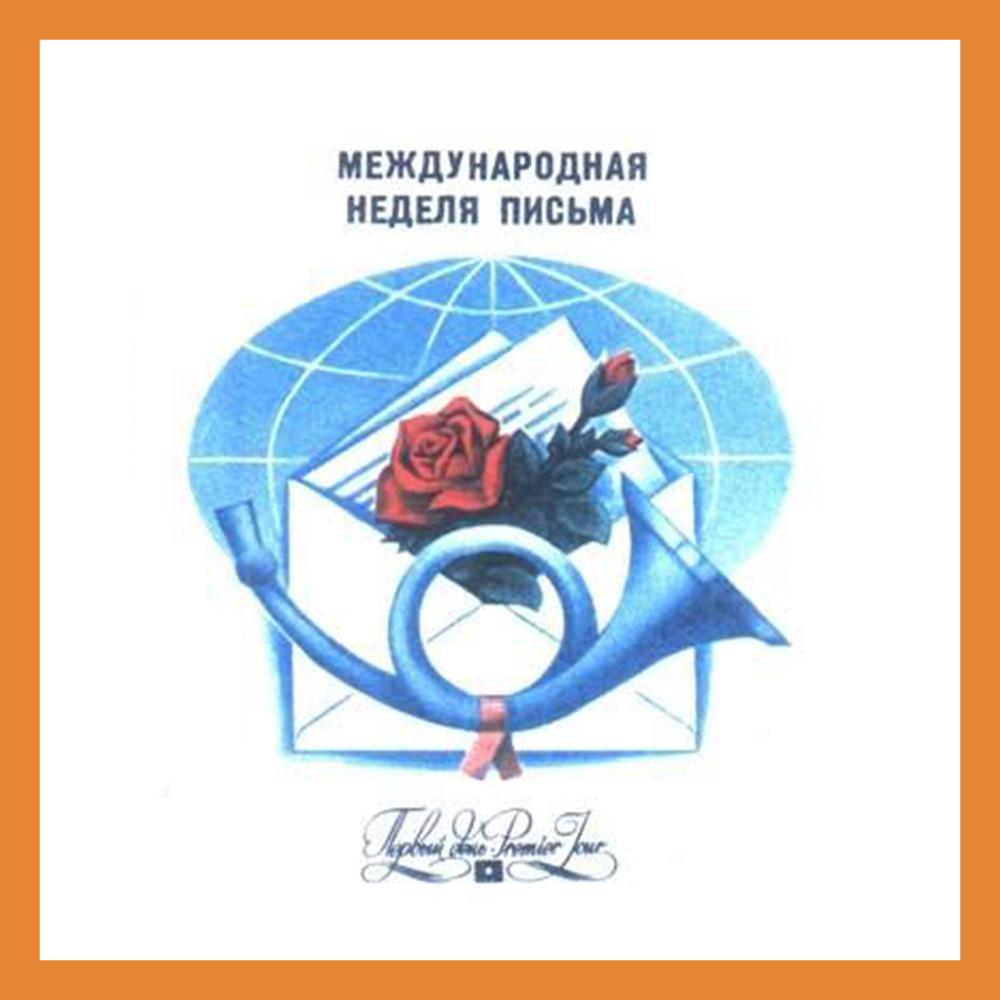 В Калужской области стартовала Международная неделя письма