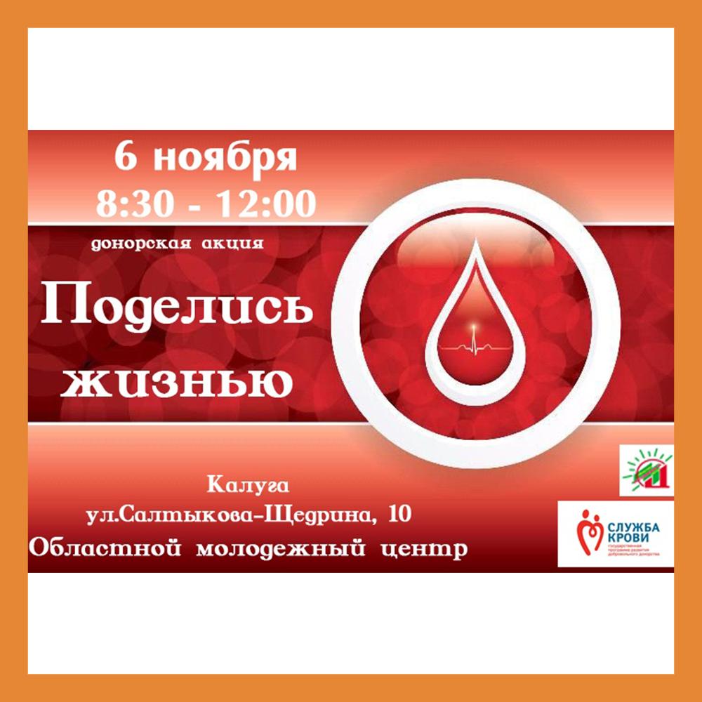 Калужан приглашают сдать кровь