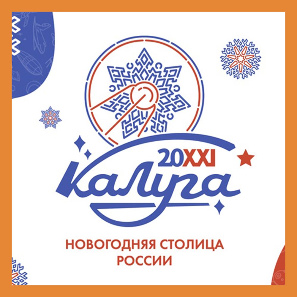 Для туристов со всей России в Калуге подготовлены пакетные туры с кэшбеком