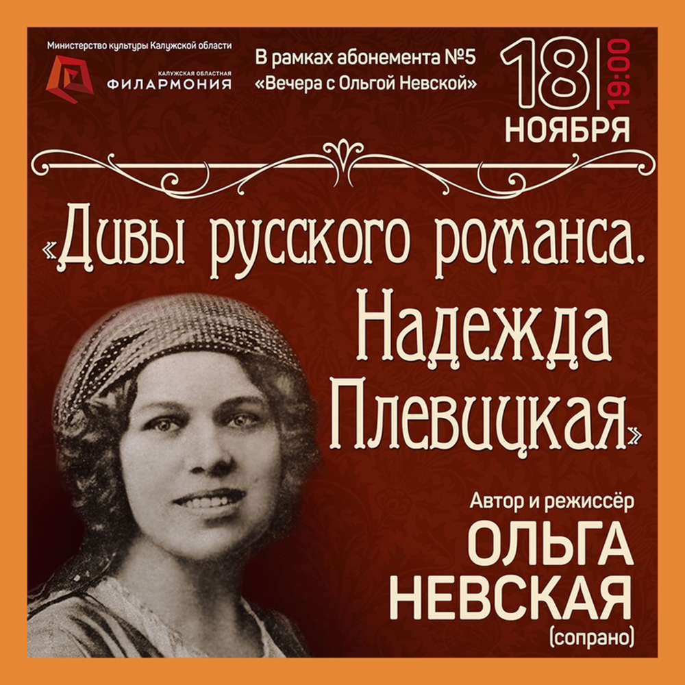 Калужская филармония приглашает на цикл программ «Вечера с Ольгой Невской»