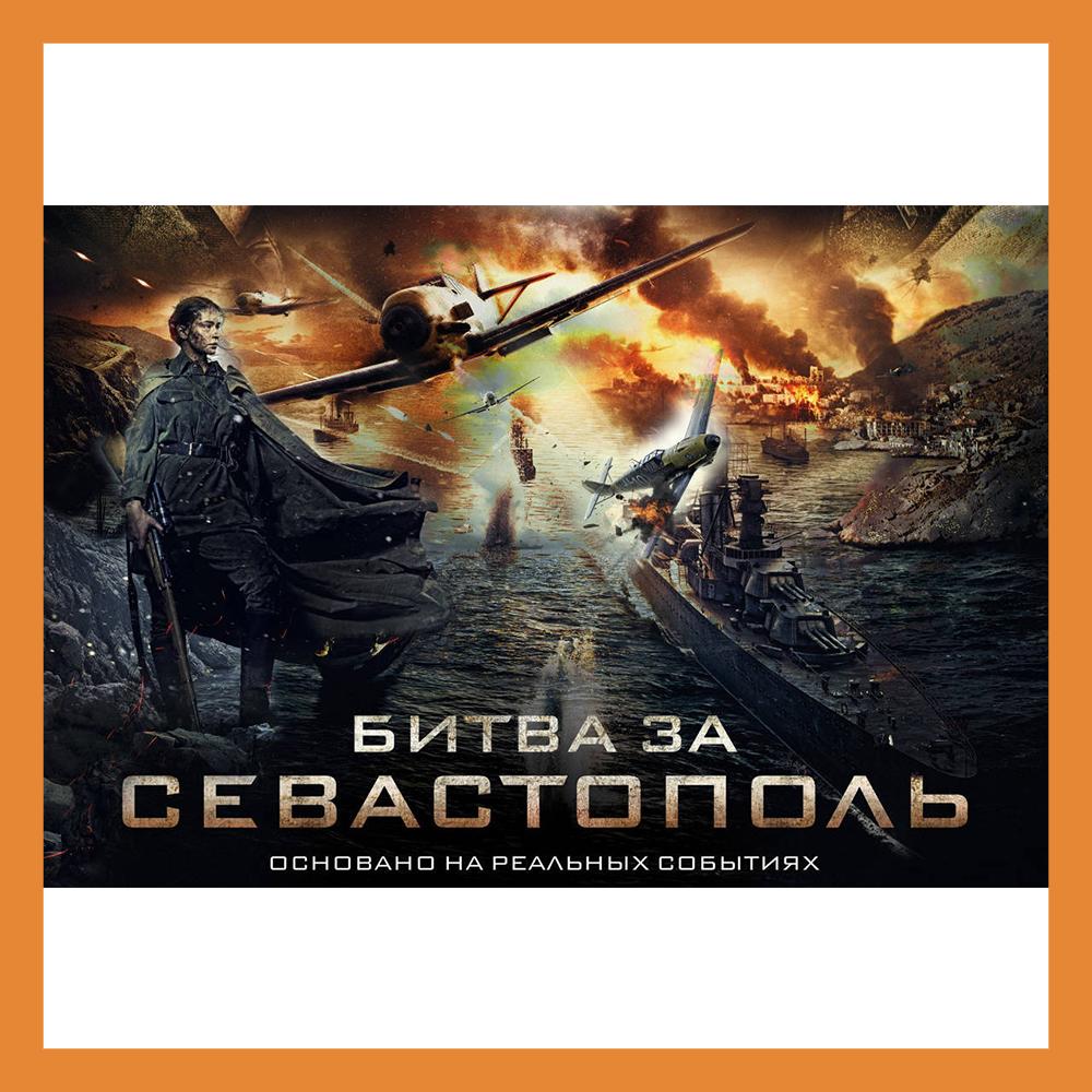 Собравшись онлайн молодежь региона смотрела «Битву за Севастополь»