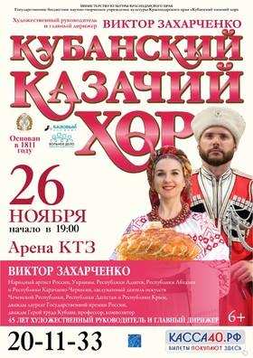 Кубанский казачий хор. Арена КТЗ