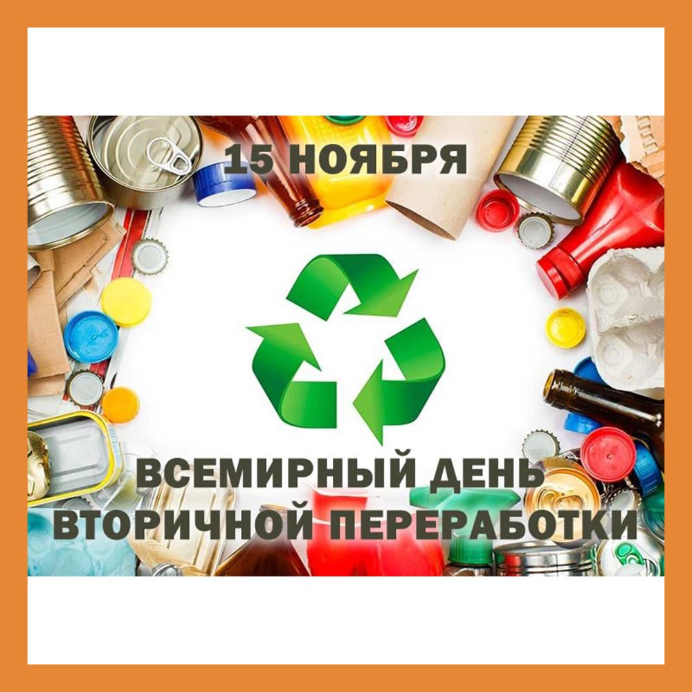 Более 57 тысяч кубометров мусора направлено на переработку благодаря внедрению раздельного сбора отходов