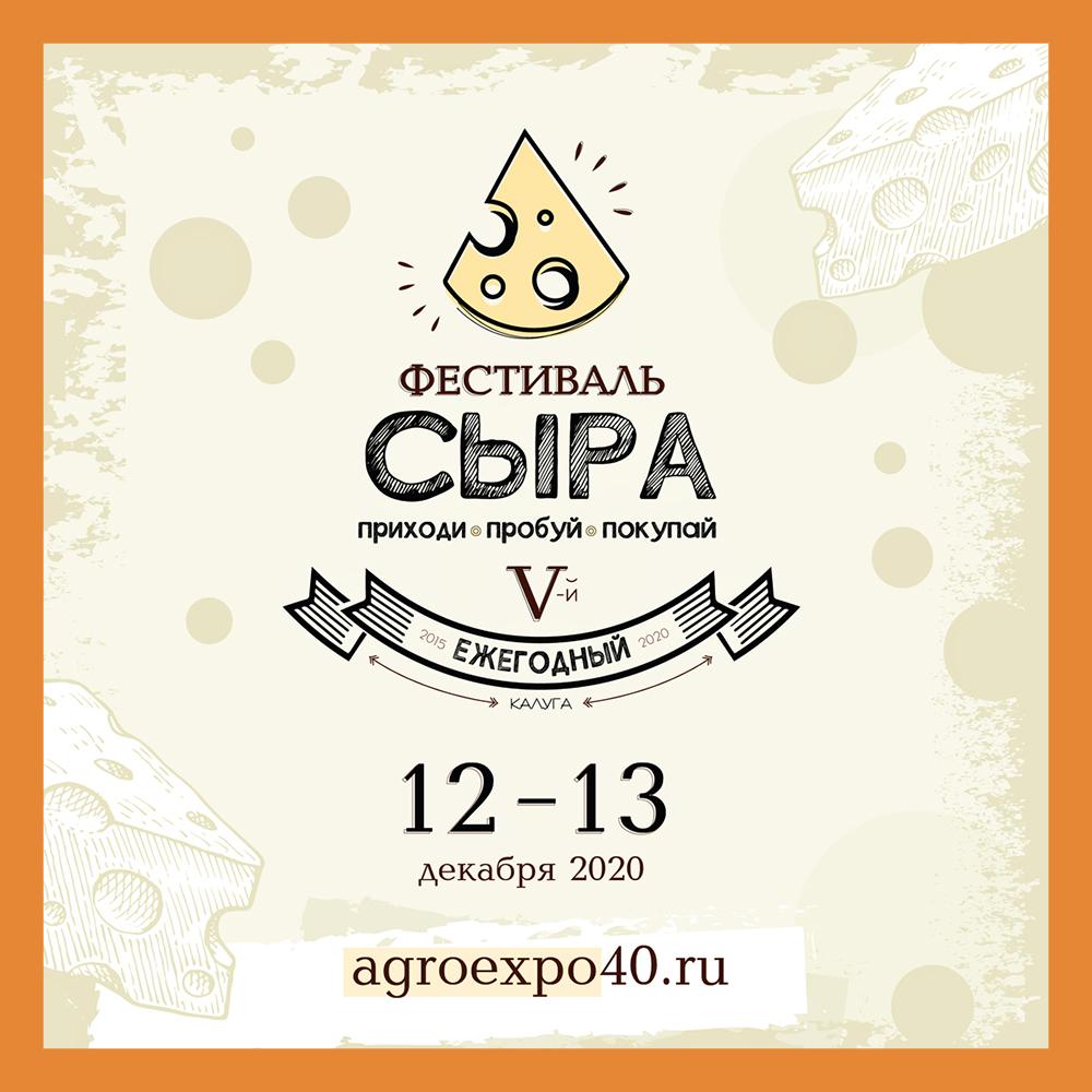 Лучшие сыровары России представят продукцию на Фестивале сыра в Калуге
