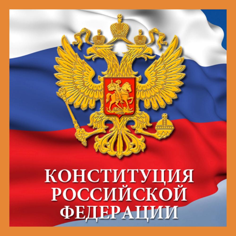 Калужан приглашают принять участие в тесте на знание Конституции