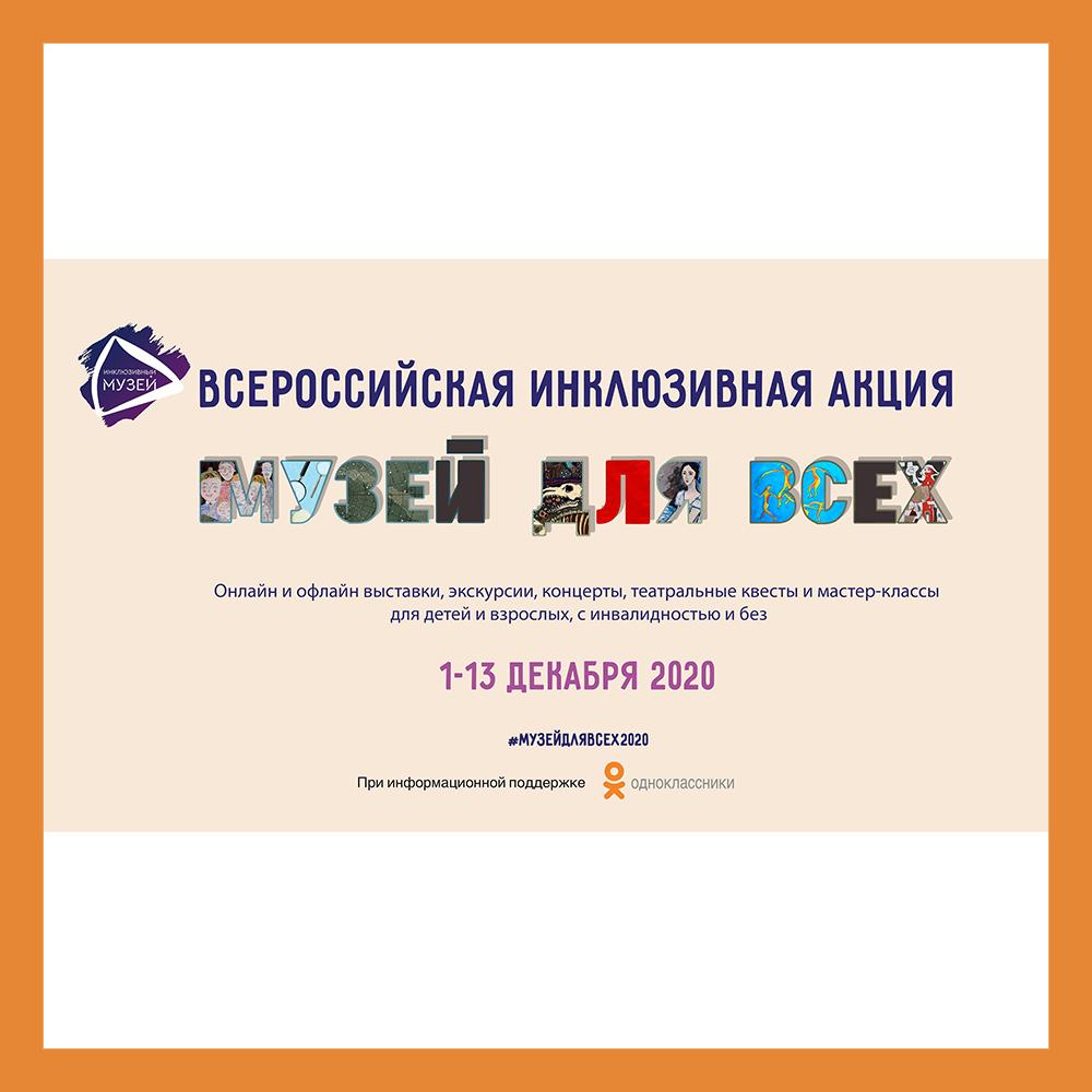 Третья Всероссийская инклюзивная акция «Музей для всех!»