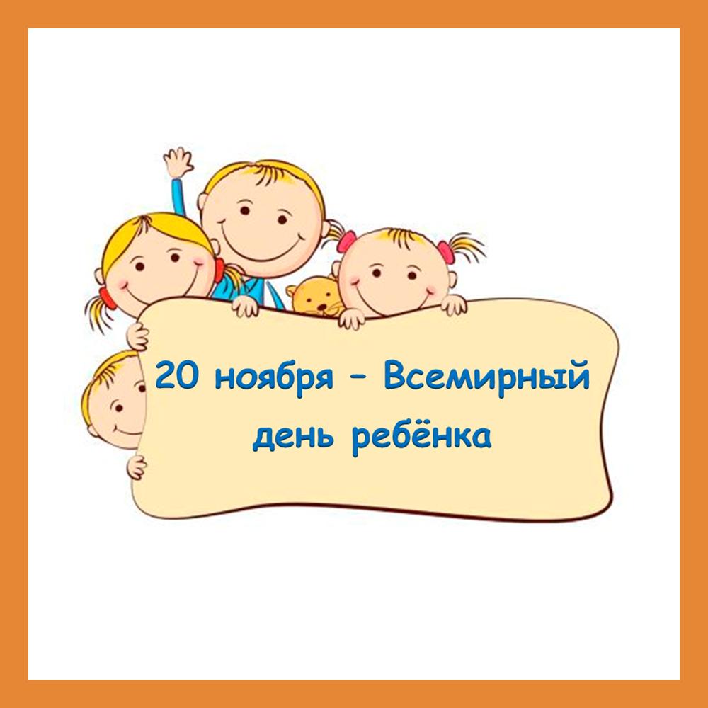 Сегодня отмечается Всемирный день ребенка