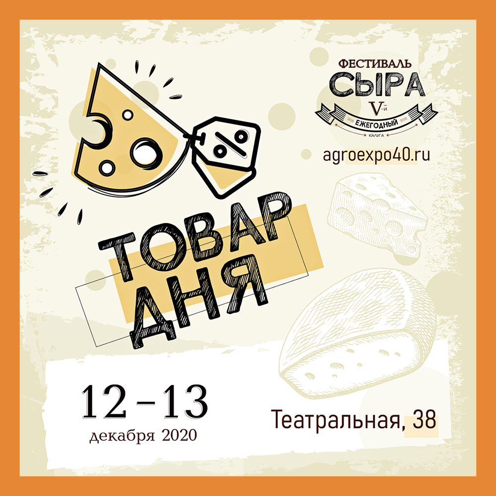 На фестивале в Калуге представят натуральные сыры по специальным ценам