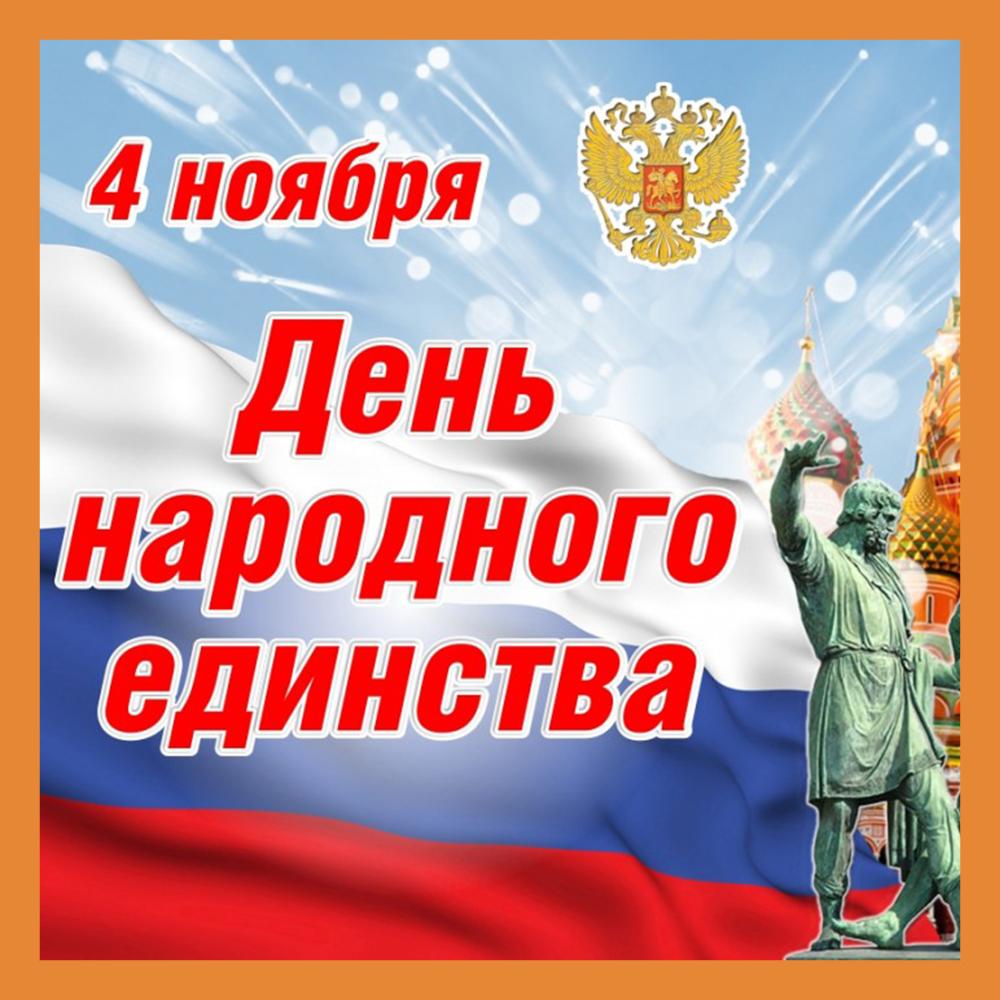 Калужан поздравляют с Днем народного единства
