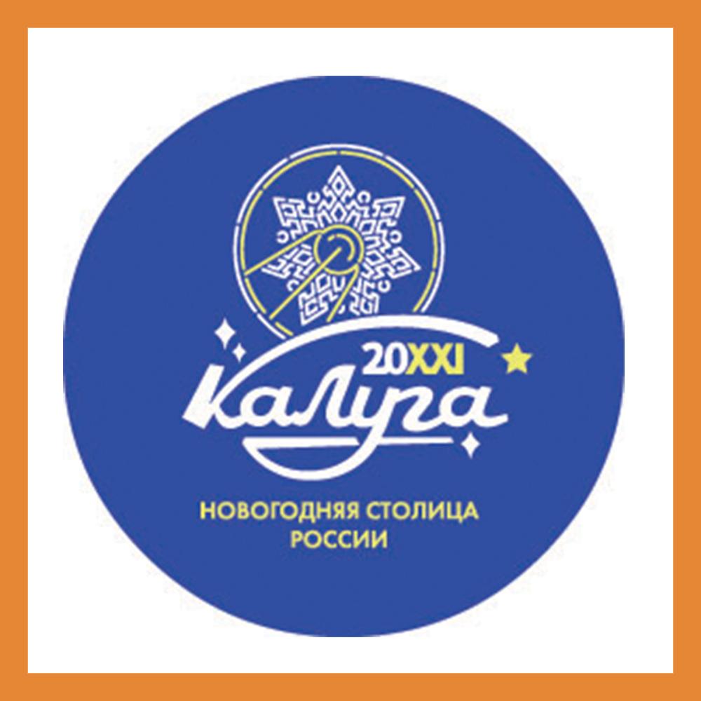 Опубликован брендбук проекта «Калуга – новогодняя столица России»