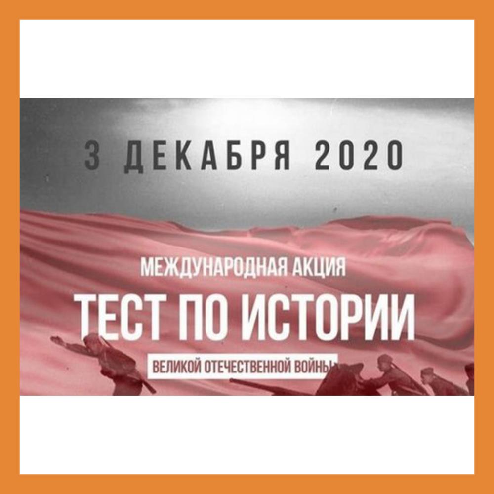 Школьники напишут тест по истории Великой Отечественной войны
