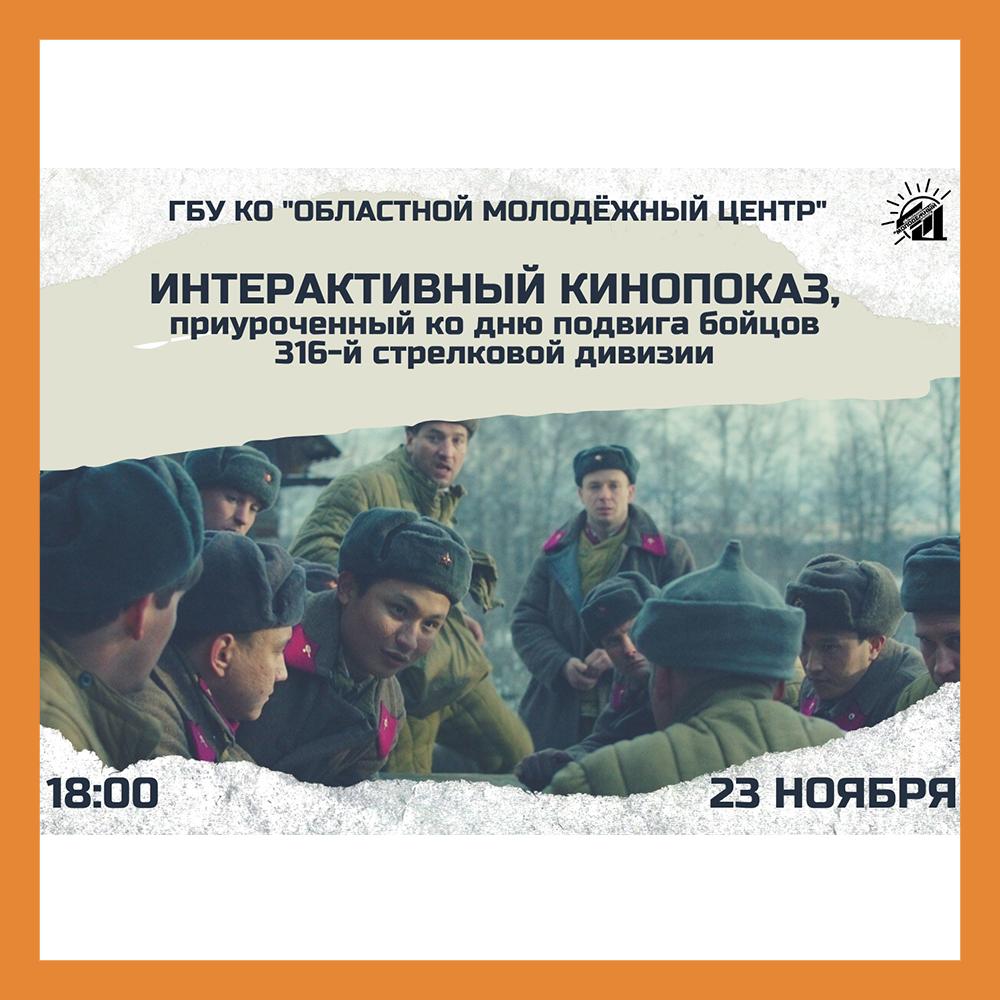 Калужан приглашают на интерактивный кинопоказ, приуроченный ко дню подвига бойцов 316-й стрелковой дивизии