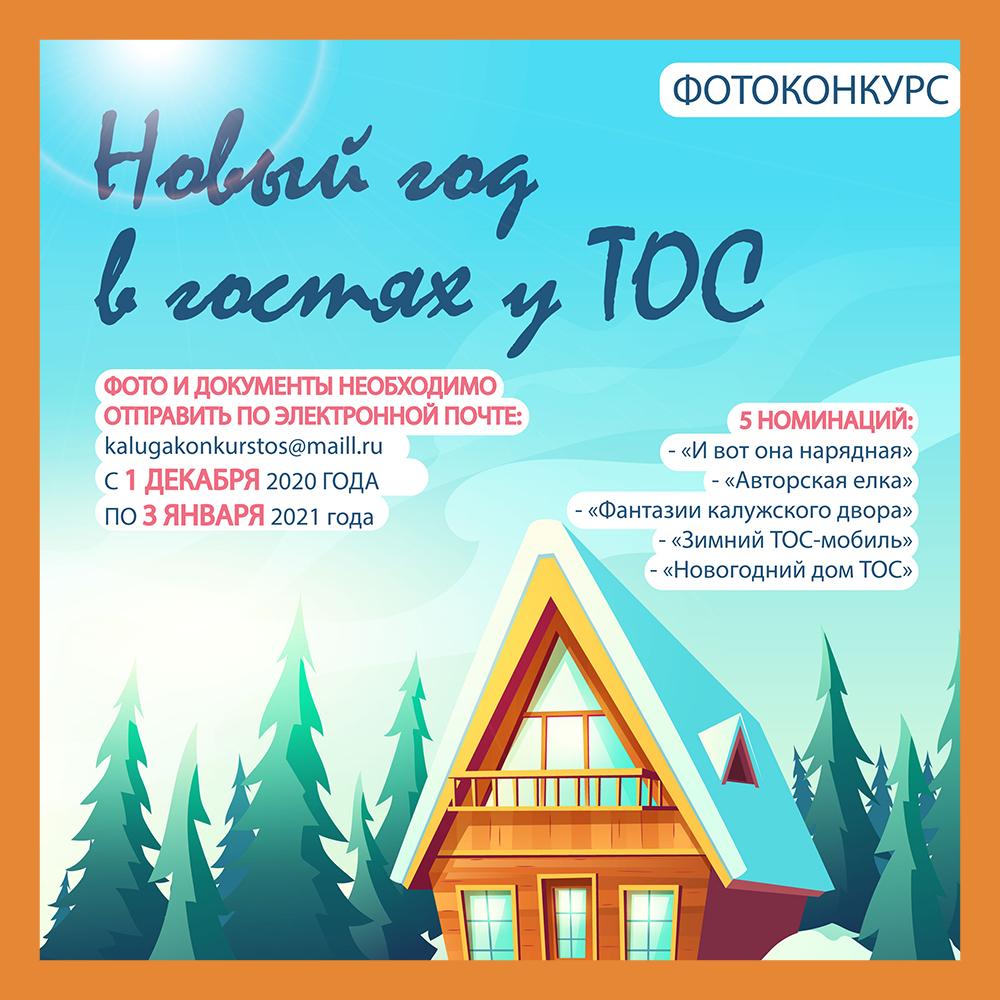 Стартует новый городской конкурс «Новый год в гостях у ТОС»