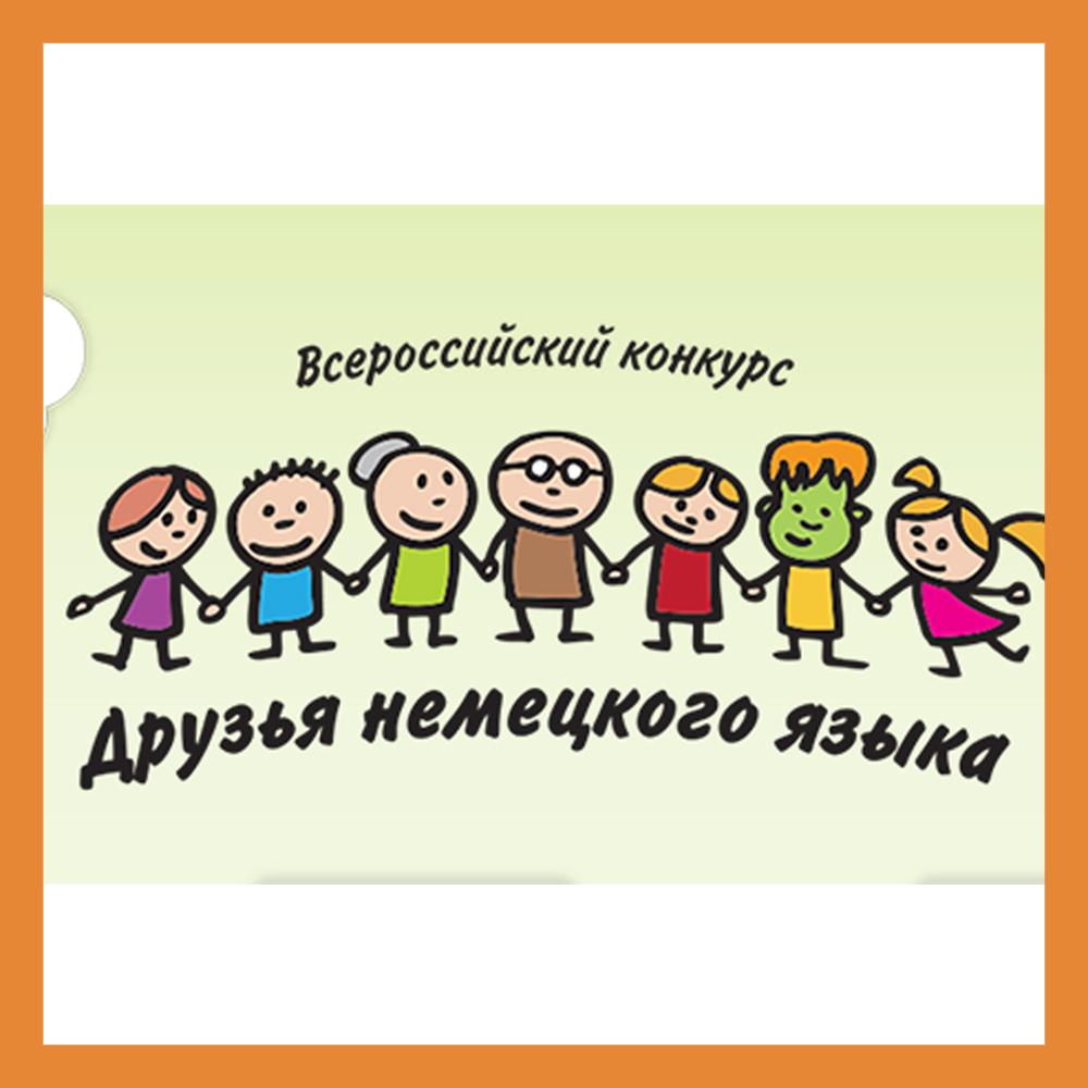 VIII Всероссийский конкурс «Друзья немецкого языка»