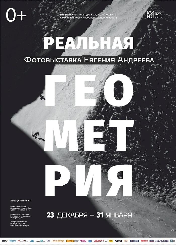 Фотовыставка Евгения Андреева в КМИИ