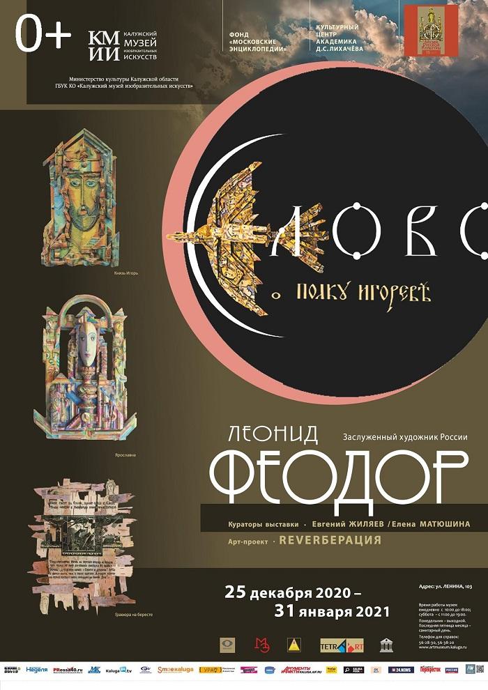 Выставка Леонида Феодора «Слово о полку Игореве». КМИИ