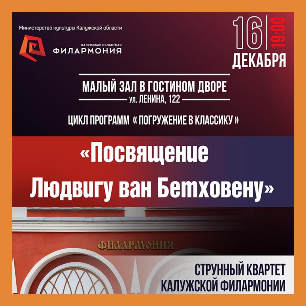 Филармония приглашает на концерт, посвященный Людвигу ван Бетховену