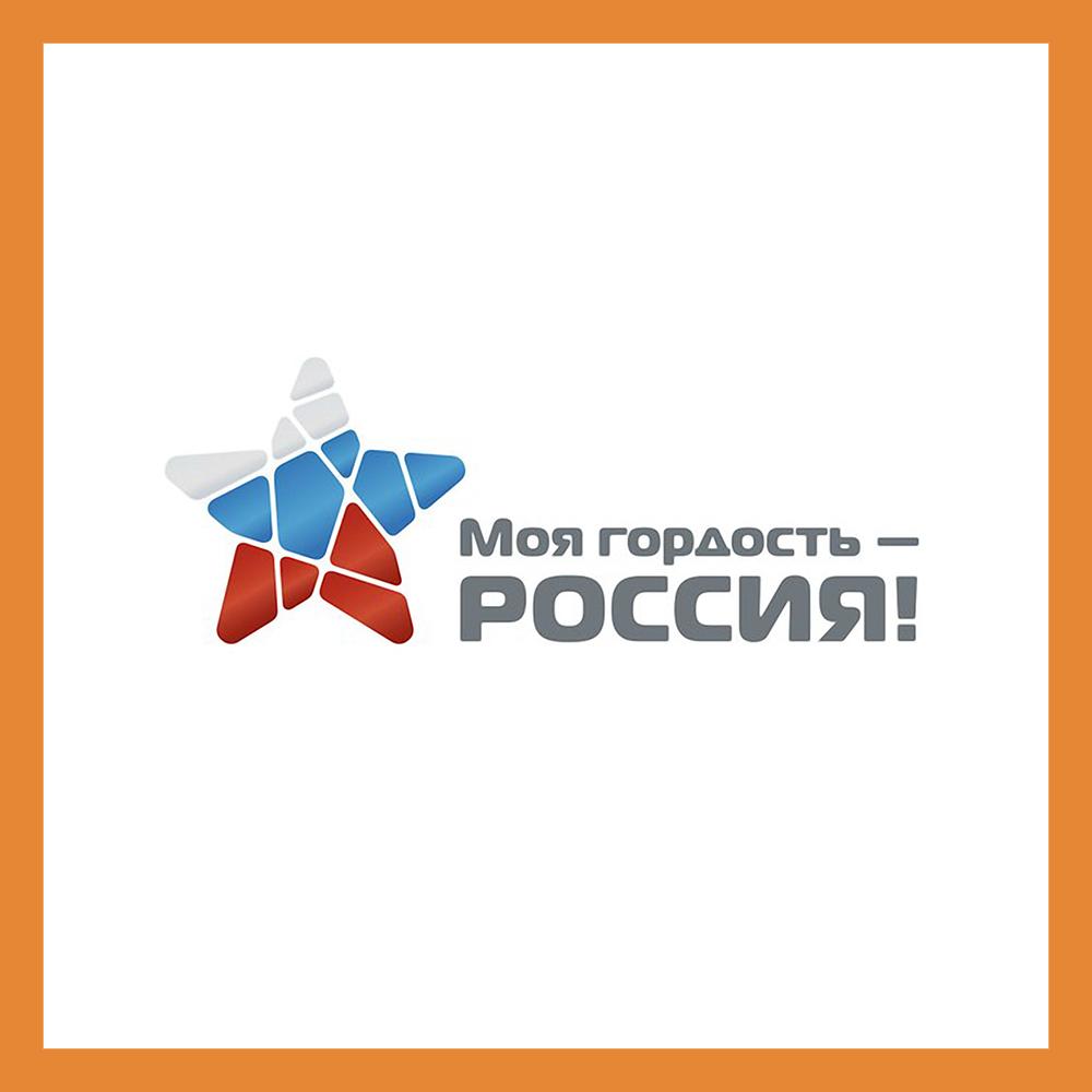 Стартовал прием заявок на конкурс «Моя гордость – Россия!»