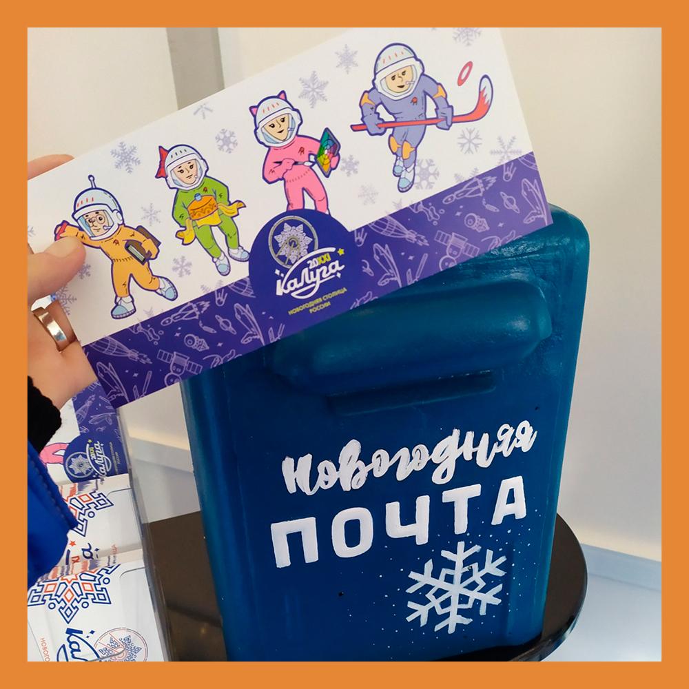 Отправители писем Деду Морозу в Калуге получат в подарок открытки с символикой Новогодней столицы России