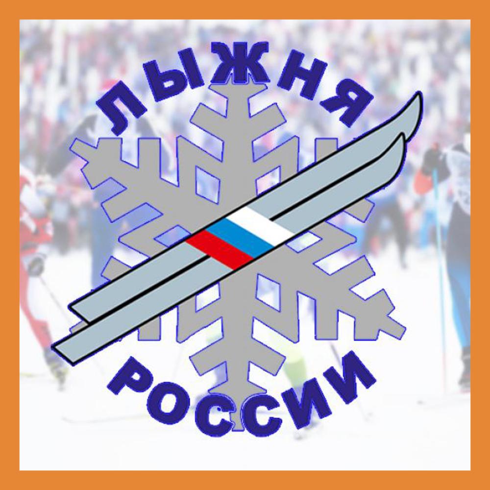 В Калуге стартует Лыжня России