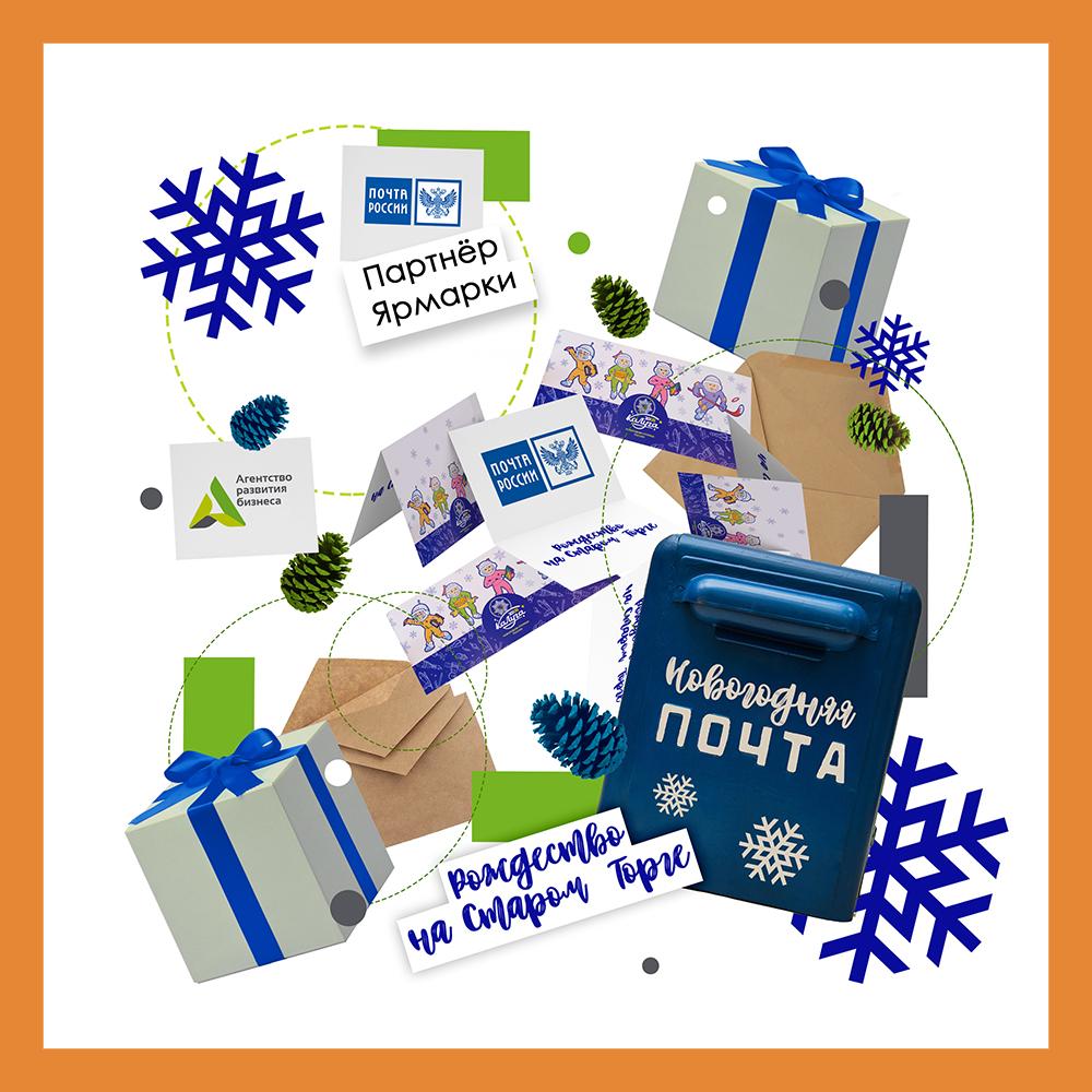 Новогоднее почтовое отделение откроется на ярмарке «Рождество на Старом Торге» 12 декабря