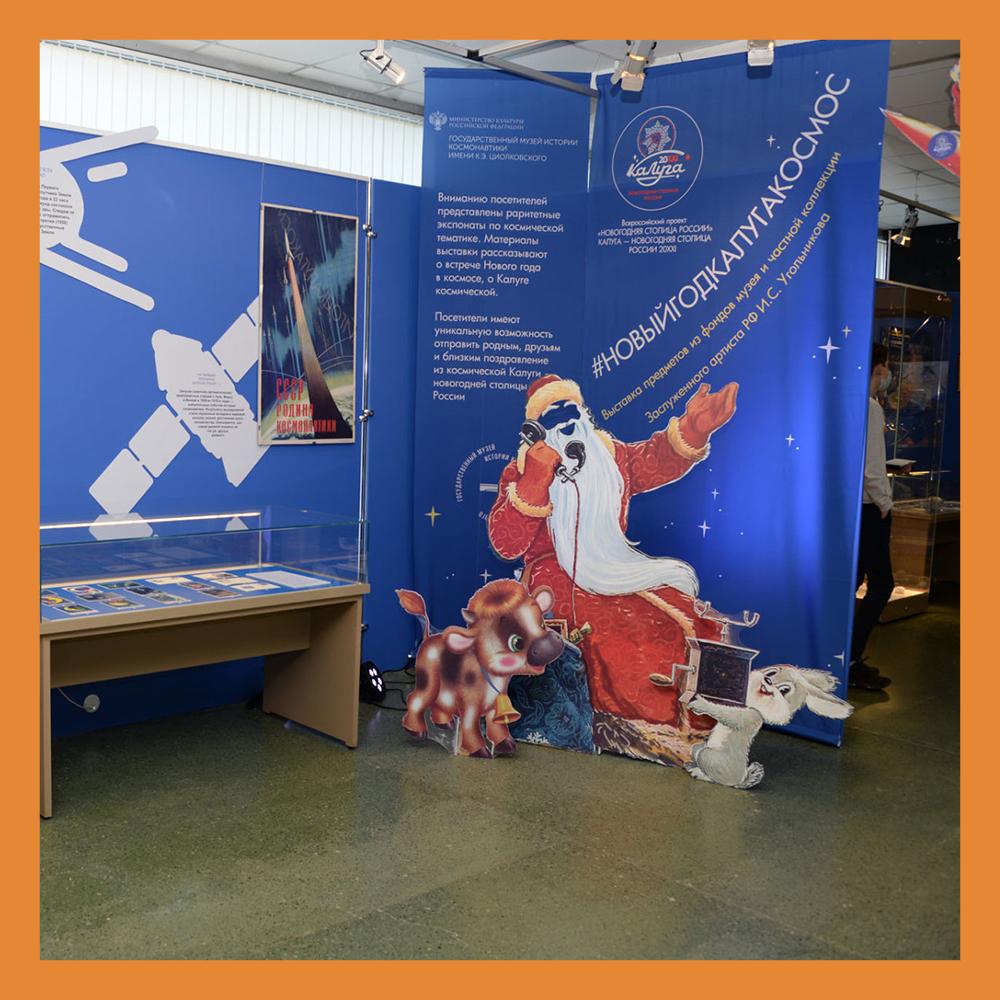 В Музее истории космонавтики работает праздничная выставка
