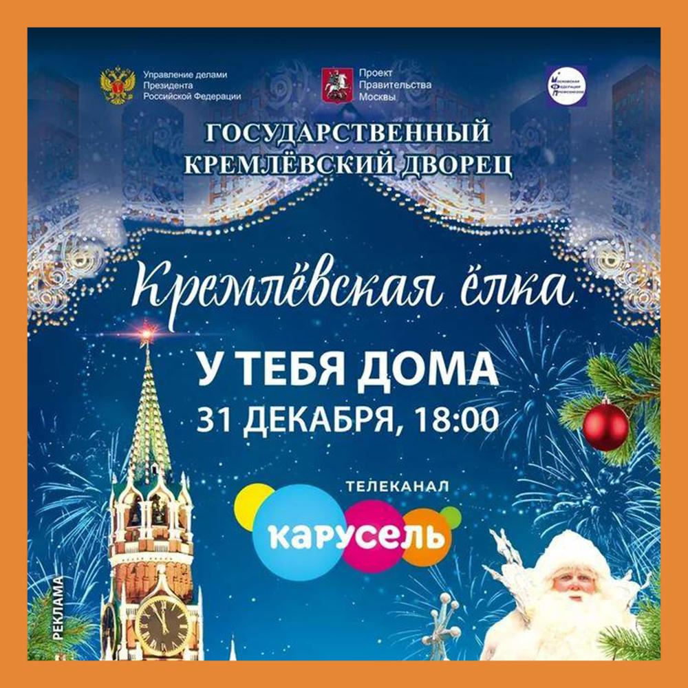 Калужане смогут посмотреть Кремлёвскую ёлку по телевизору