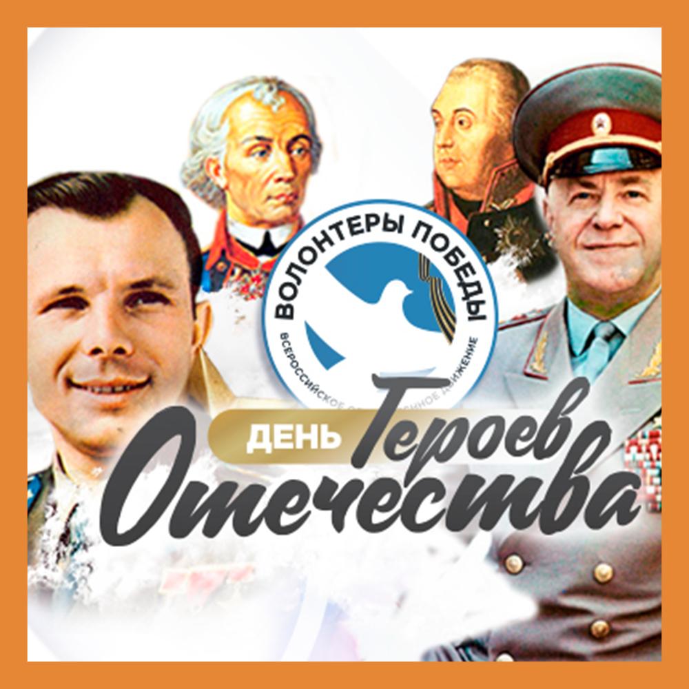 9 декабря отмечается День Героев Отечества