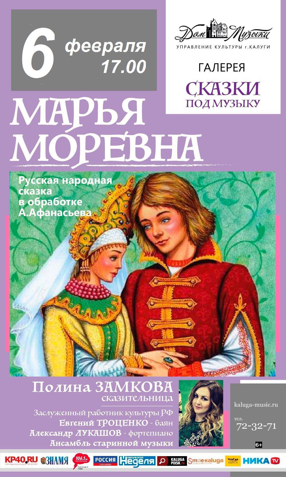 Сказки под музыку. «Марья Моревна». Дом музыки