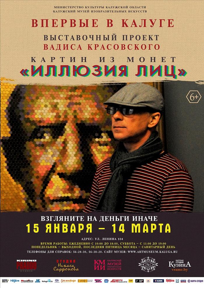 Выставка Вадиса Красовского «Иллюзия лиц». Картины из монет в КМИИ