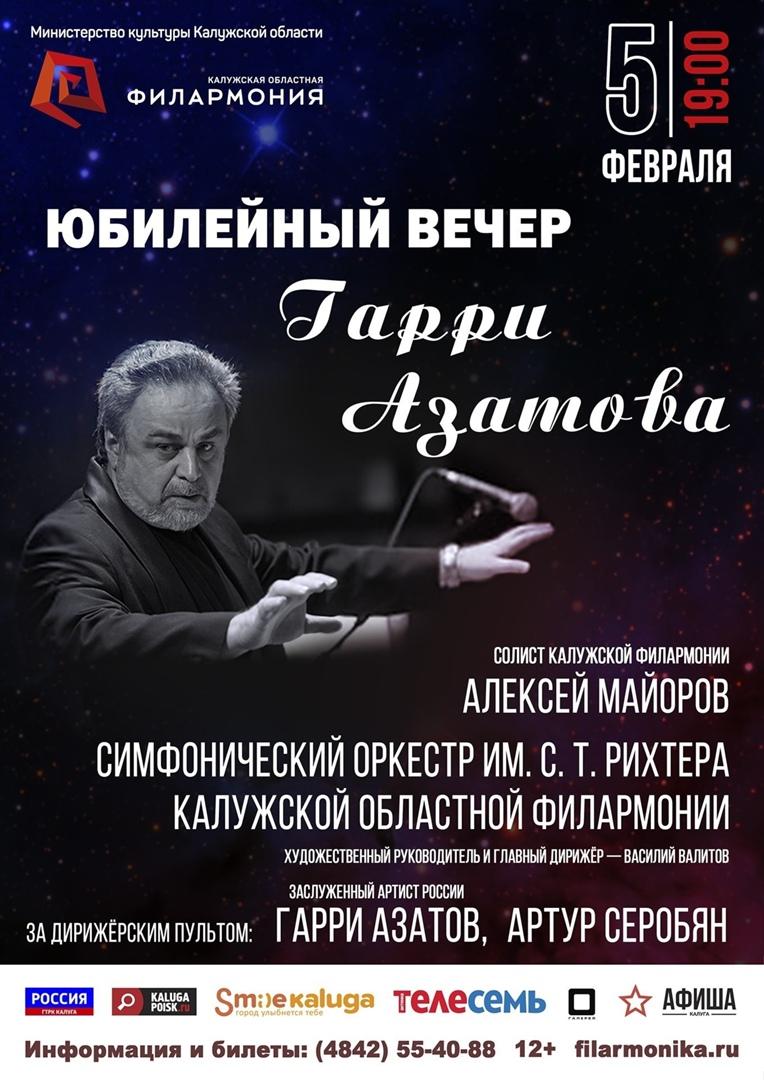 Юбилейный концерт Гарри Азатова. Филармония