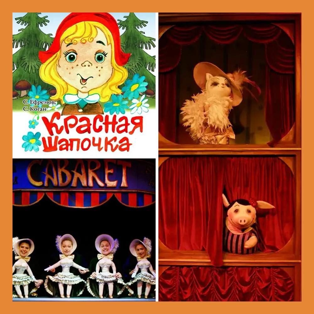В январе Калужский театр кукол покажет три представления