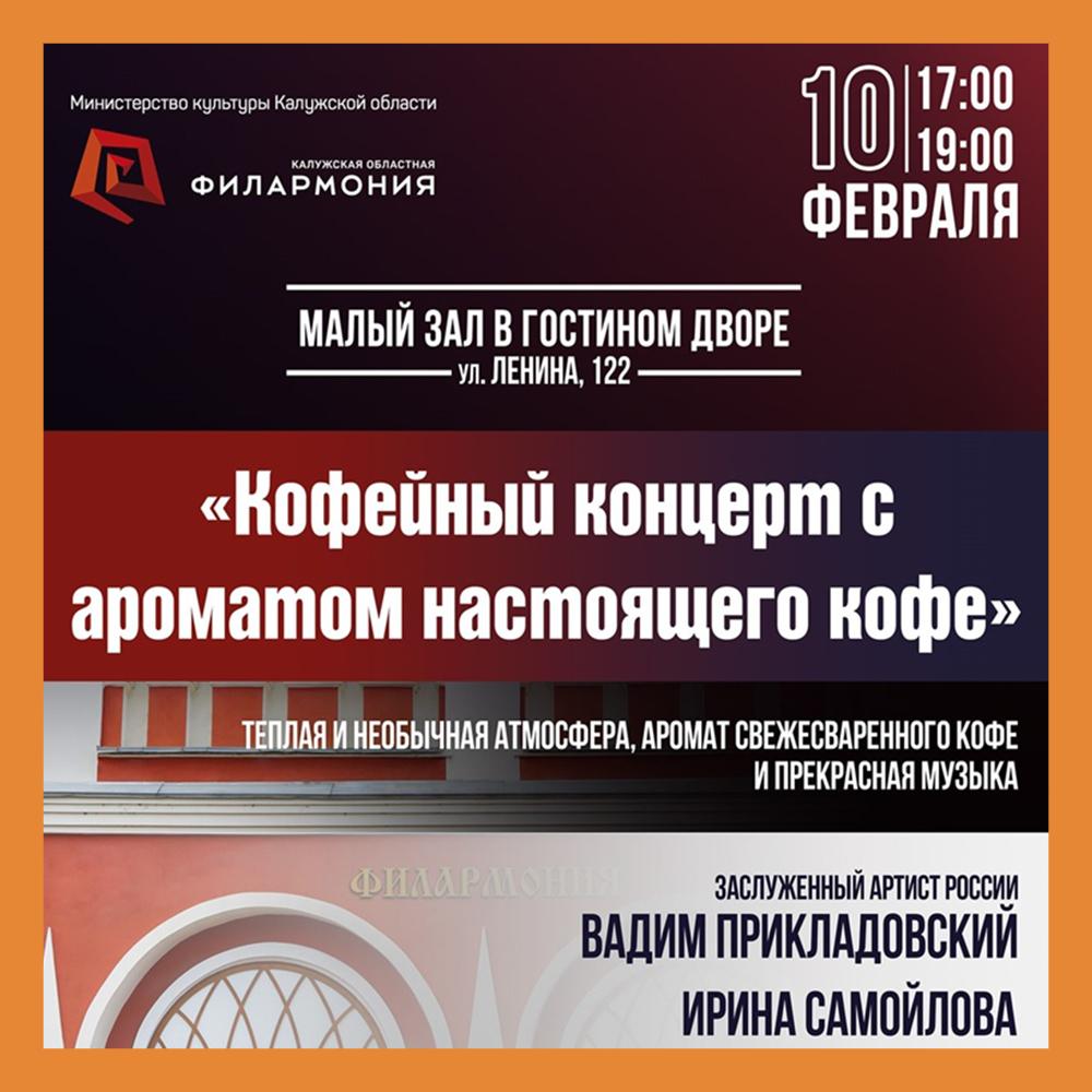 Калужан приглашают на Кофейный концерт