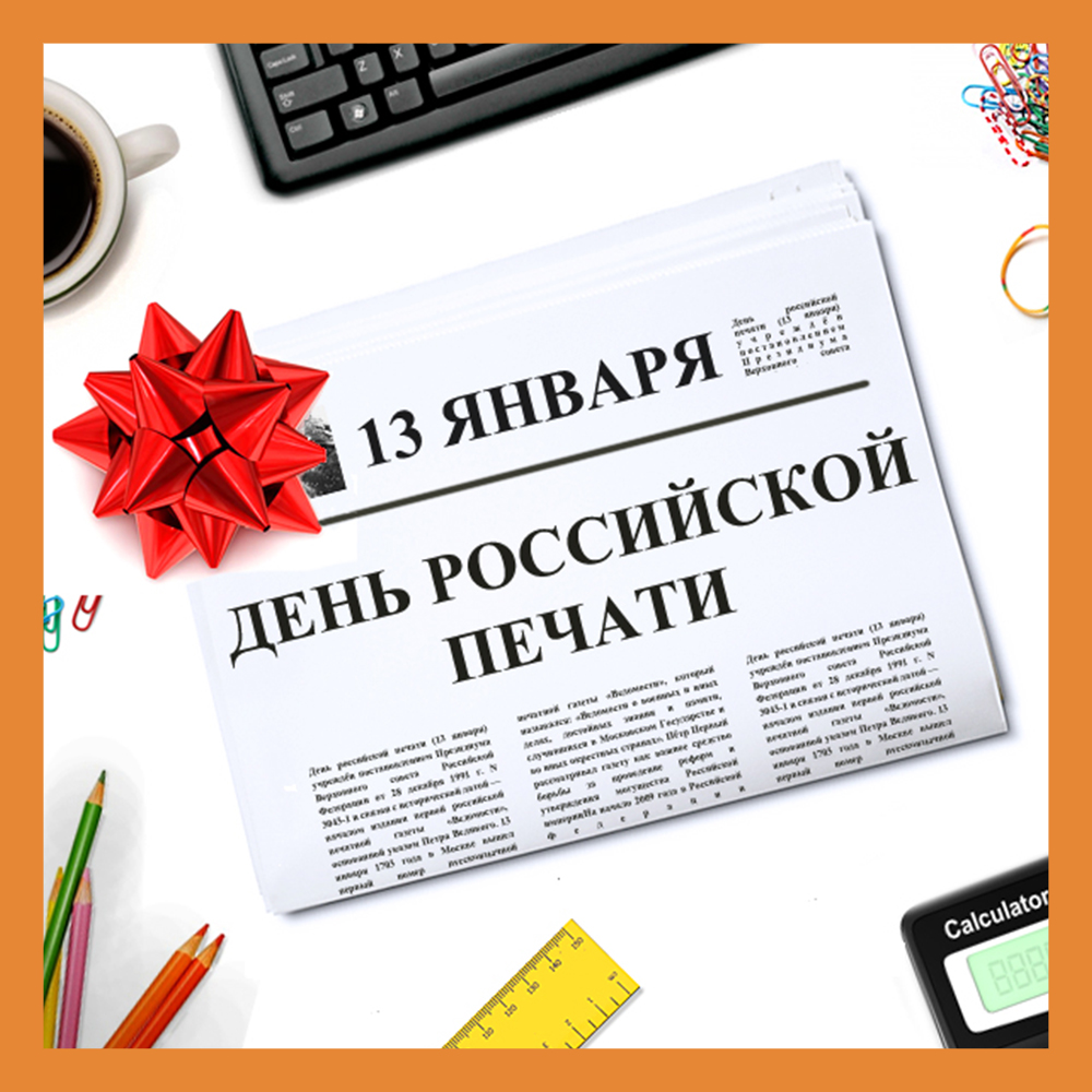 13 января отмечается День российской печати